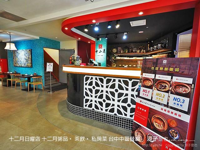十二月日曜店 十二月粥品 茶飲 私房菜 台中中區餐廳 24