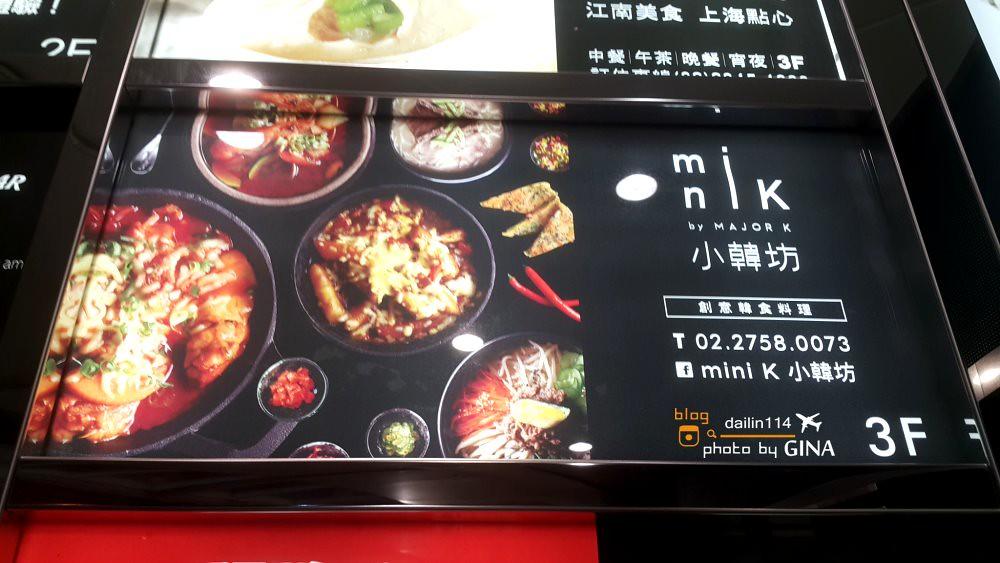 台北市信義區》韓式創意料理 Mini K 小韓坊 韓國CJ集團合作在台韓國料理 (近台北101、華納威秀旁neo19裡韓式料理) @Gina Lin