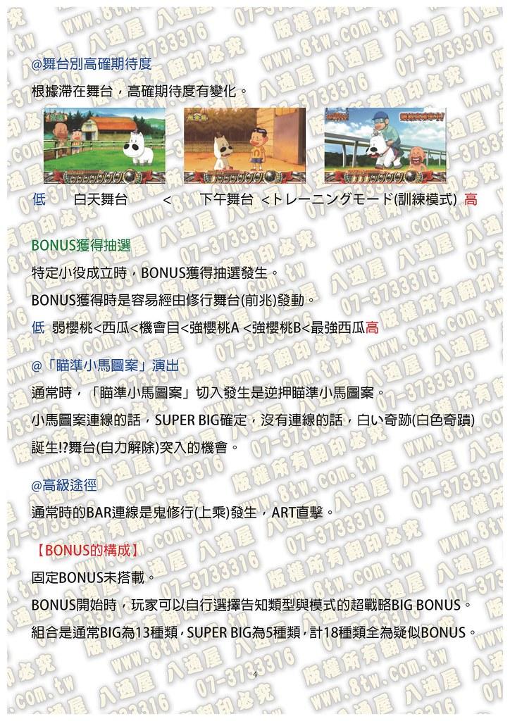 S0221閃電怪馬-到達!!日本第一的目標  中文版攻略_Page_05