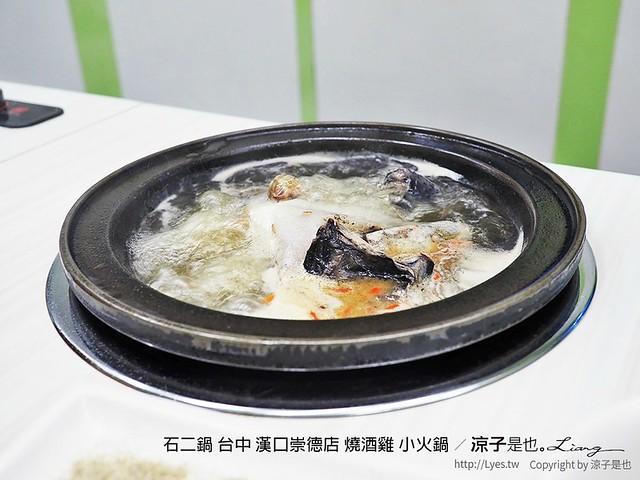 石二鍋 台中 漢口崇德店 燒酒雞 小火鍋 17