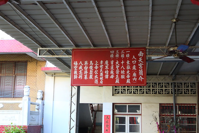 5彰化南瑤宮18層地獄 (2)
