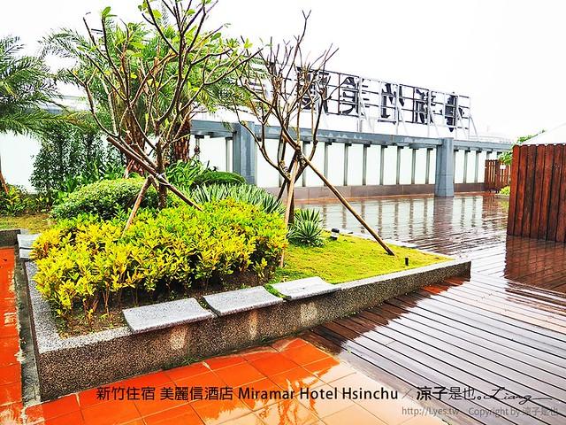 新竹住宿 美麗信酒店 Miramar Hotel Hsinchu 44