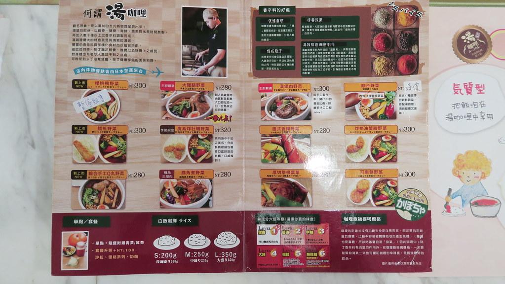 中西區湯咖哩 (10)