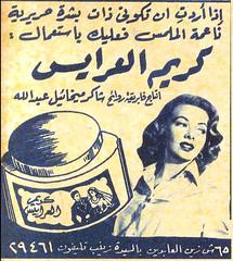 old arab ads (1)