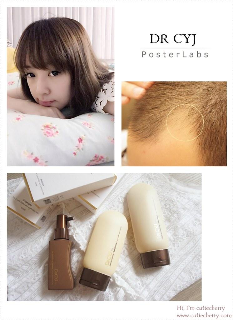 養髮★輕盈蓬鬆,有感養髮♥ DR CYJ 髮胜肽賦活系列