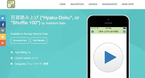 百首読み上げ___Hyaku-Doku___or__Shuffle_100__