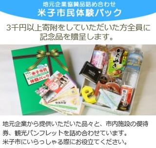 体験パック by 米子市サイト