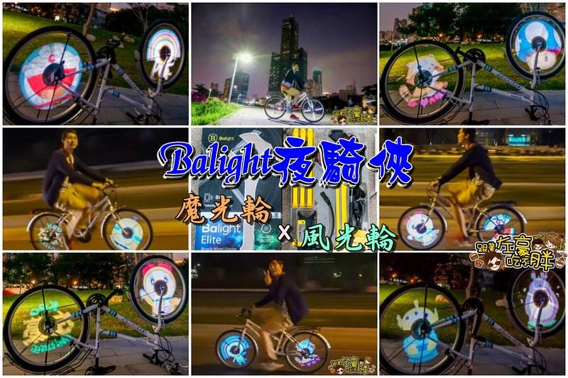 腳踏車首頁圖-1