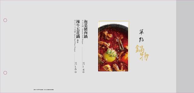 台北牧島菜單_170115_0003