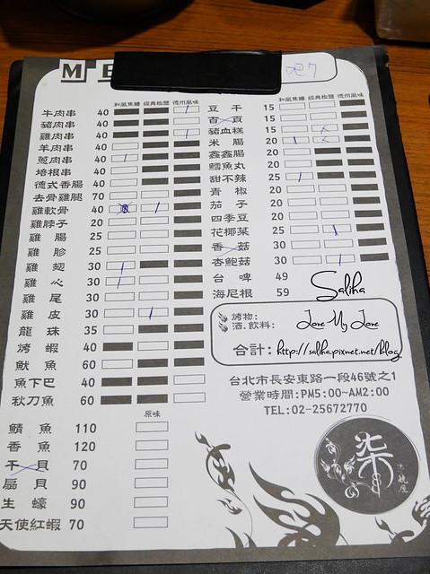 台北居酒屋中山區柒-串燒屋