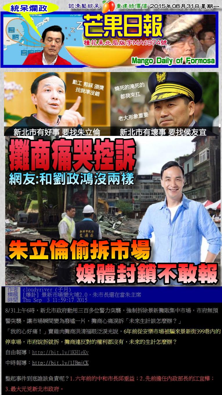 150831芒果日報--統呆爛政-朱立倫偷拆市場,媒體封鎖不敢報
