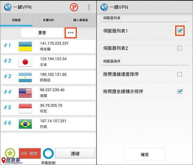 一鍵VPN03