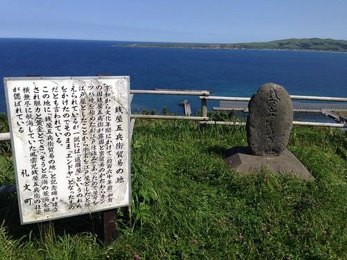 rebun-island-todo-island-observatory-stone-monument