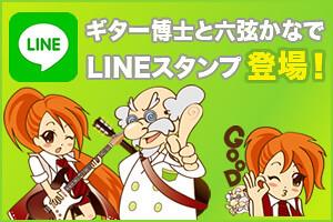 ギター博士と六弦かなで:LINEスタンプ