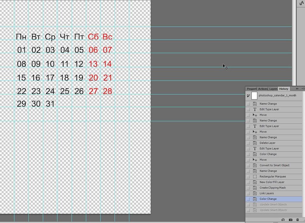 Экшен календарная сетка