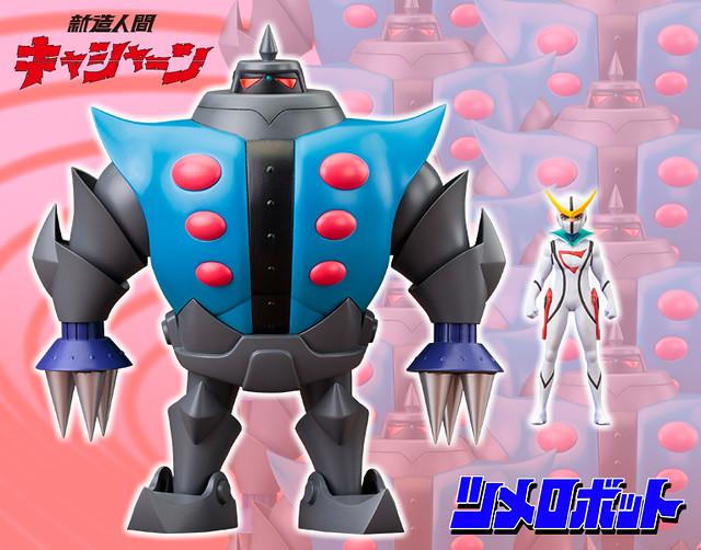 昭和模型少年俱樂部《再造人卡辛》戰鬥機器人(附有再造人卡辛)