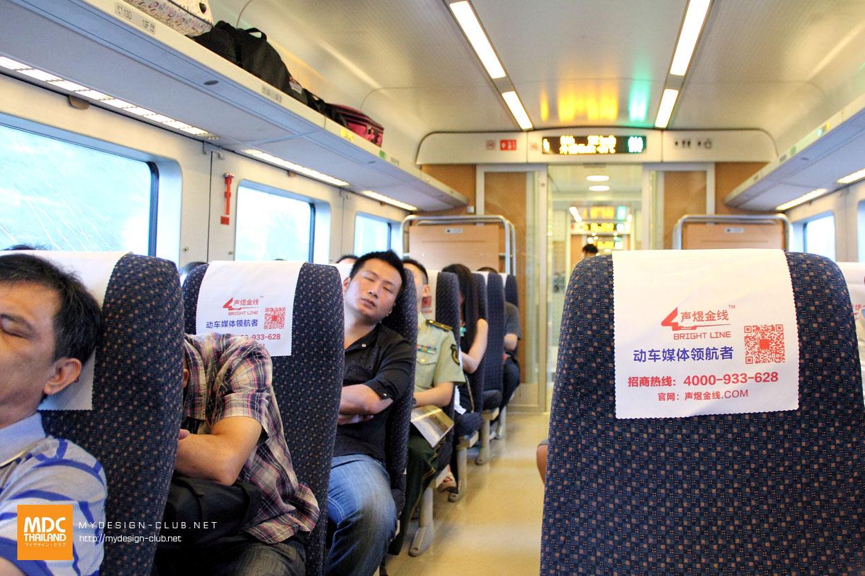 MDC-China-2014-175