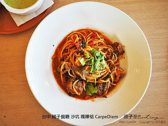 台中 親子餐廳 沙坑 嘎嗶惦 CarpeDiem 19