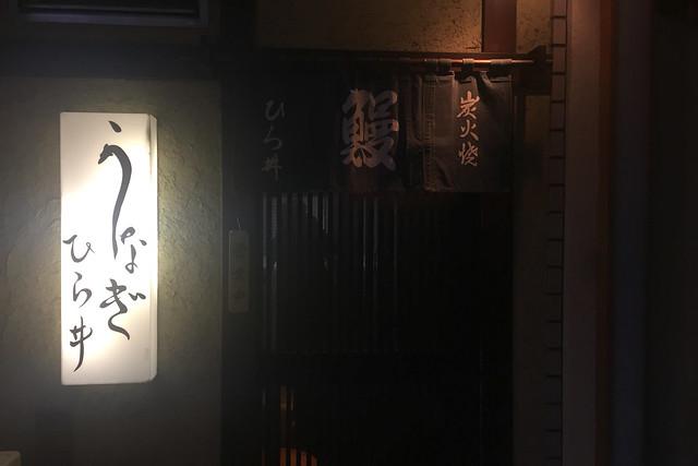 20161218ひら井