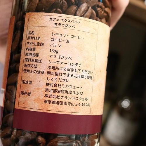 豆は、ミカフェートさんのものを使用。抽出する直前に挽きます。