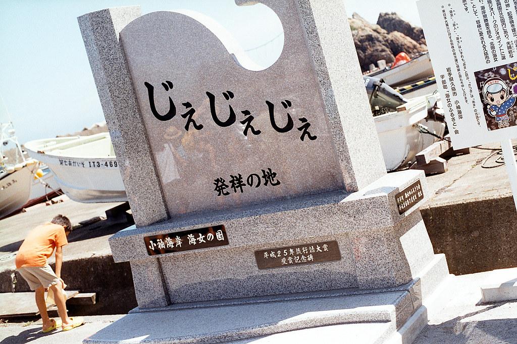 """じぇじぇじぇ 小袖海岸(Kosode kaigan)岩手県久慈市 2015/08/09 平成 25 年流行語大賞:じぇじぇじぇ  Nikon FM2 / 50mm AGFA VISTAPlus ISO400  <a href=""""http://blog.toomore.net/2015/08/blog-post.html"""" rel=""""noreferrer nofollow"""">blog.toomore.net/2015/08/blog-post.html</a> Photo by Toomore"""