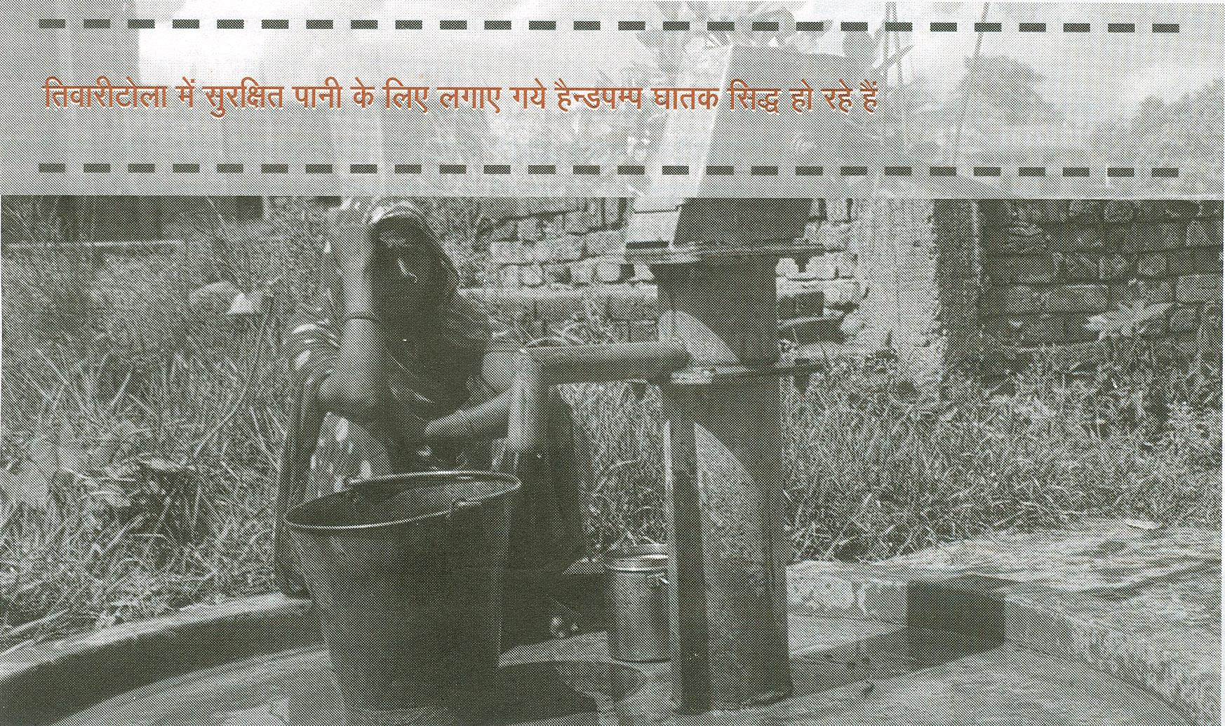 तिवारीटोला में सुरक्षित पानी के लिए लगाए गये हैंडपम्प