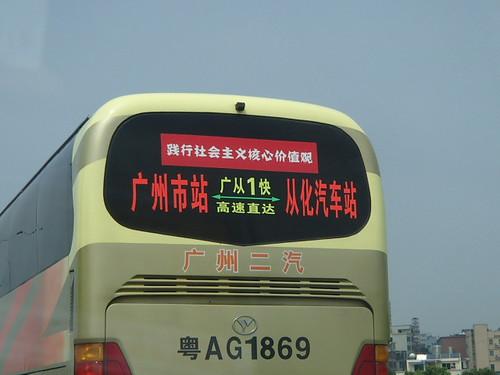 中国社会主義万歳! - naniyuutorimannen - 您说什么!