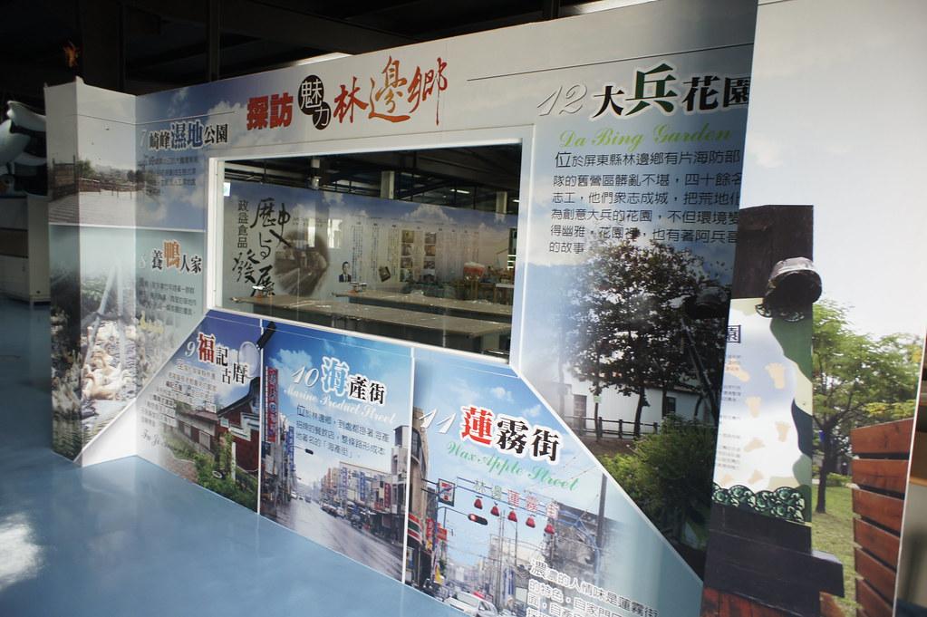 屏東縣林邊鄉鮮饌道食品文化館 (25)
