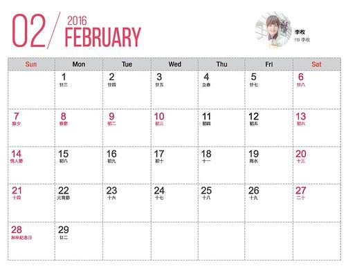 2016人氣嚴選年曆-2月頁面
