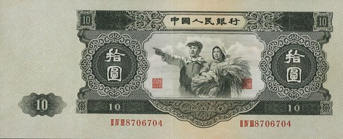 China People's Republic 10 Yuan 1953