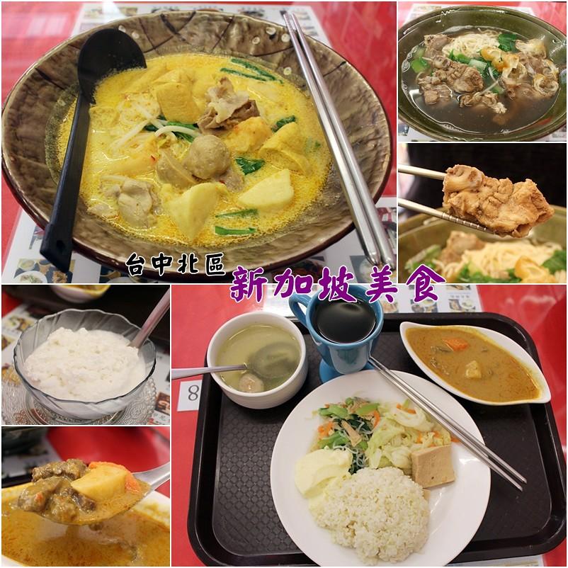 23614688420 887140335f b - 台中北區| 新加坡美食,正宗南洋風味,老闆是新加坡樂團樂手