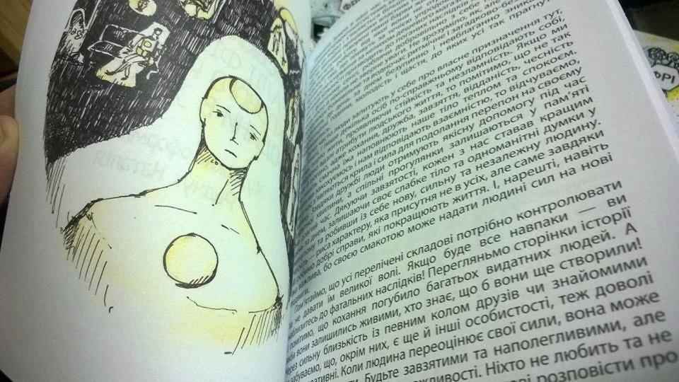 ФРІ-книжка (3)