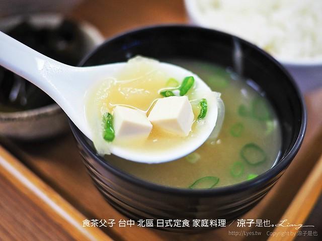 食茶父子 台中 北區 日式定食 家庭料理 10