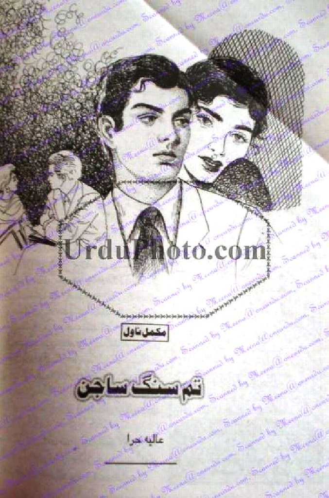 Tum Sang Sajan is a social and romantic love story written by famous urdu novel writer Alia Hira, Alia hira is very famous among urdu novel female readers and her novels are most awaited