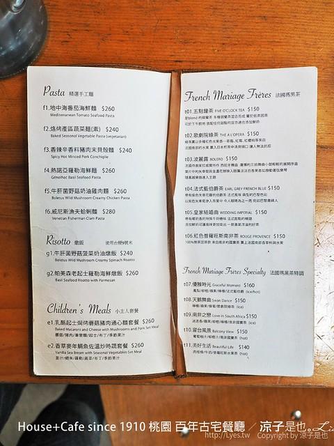 House+Cafe since 1910 桃園 百年古宅餐廳 3