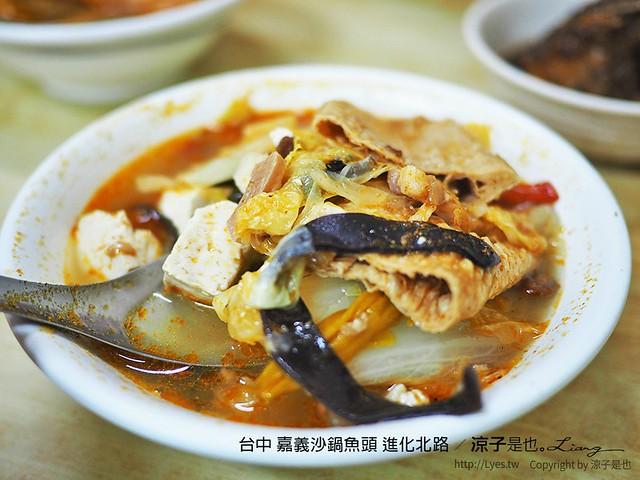 台中 嘉義沙鍋魚頭 進化北路 6