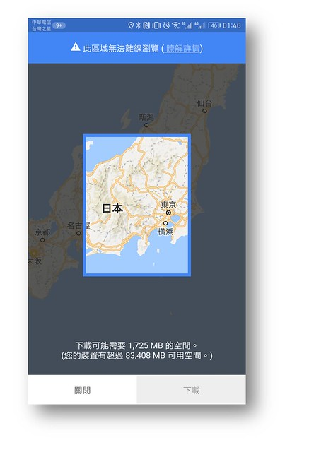 地圖導航免費也不用流量啦! GoogleMap 台灣區已開放『離線地圖』功能,怎麼用馬上學會 @3C 達人廖阿輝
