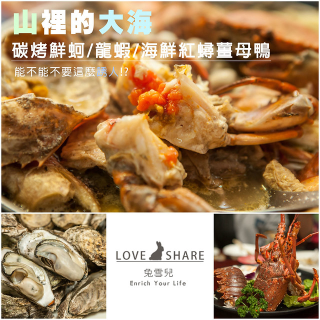 【埔里尾牙餐廳推薦】超強不靠海海鮮餐廳!!螃蟹、龍蝦、鮮蚵攏來