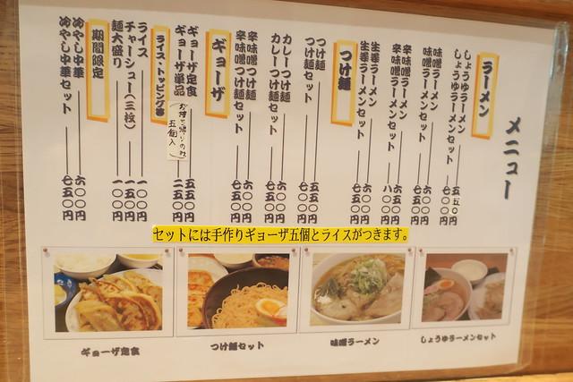 どさん粉 麺や 凡_11