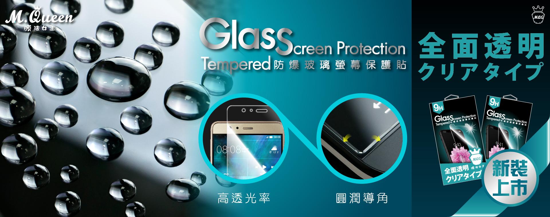MQG玻璃