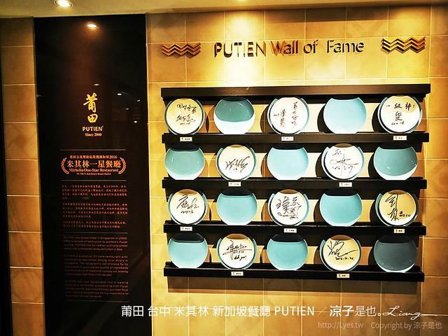 莆田 台中 米其林 新加坡餐廳 PUTIEN 5
