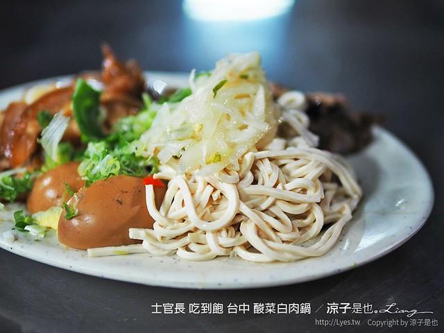 士官長 吃到飽 台中 酸菜白肉鍋 17
