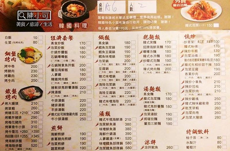 【新北市餐廳】朝鮮味韓國料理*三重店,韓式小菜吃到飽(附菜單)三重自強路