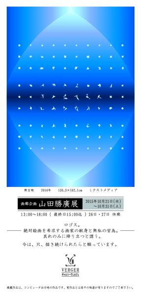 2013塩澤展DM_写真面_outline