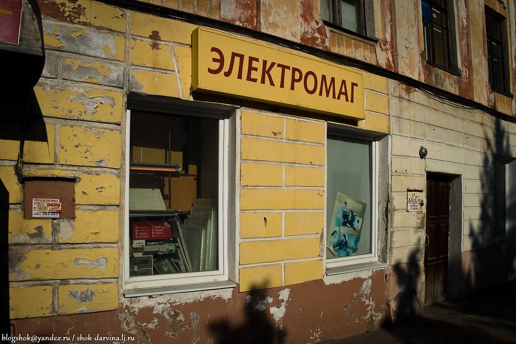 Rybinsk-14