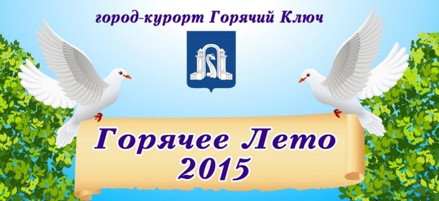 В Горячем Ключе на открытии туристского сезона разыграют путевки в здравницы курорта