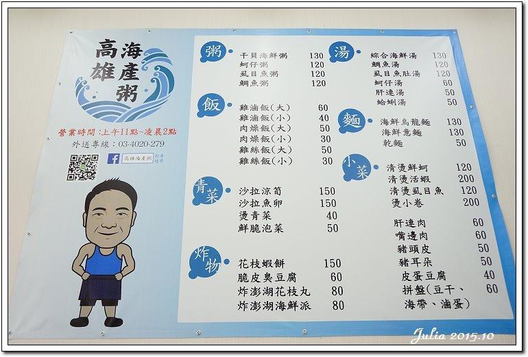 151009高雄海鮮粥 (2)