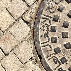 Thuluth on sewer cover - design details from #kuwait