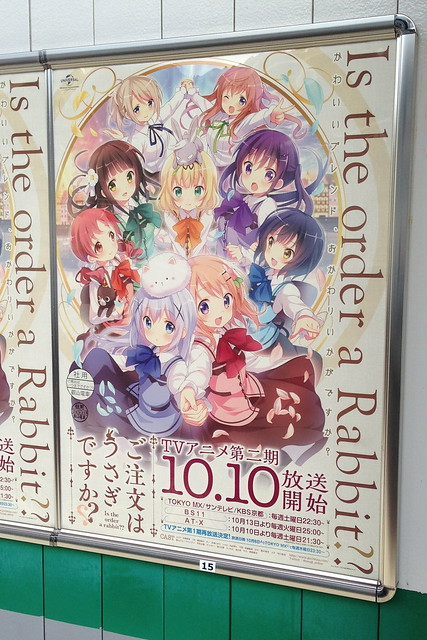 2015/10 叡山電車修学院駅 ご注文はうさぎですか??ポスター #06