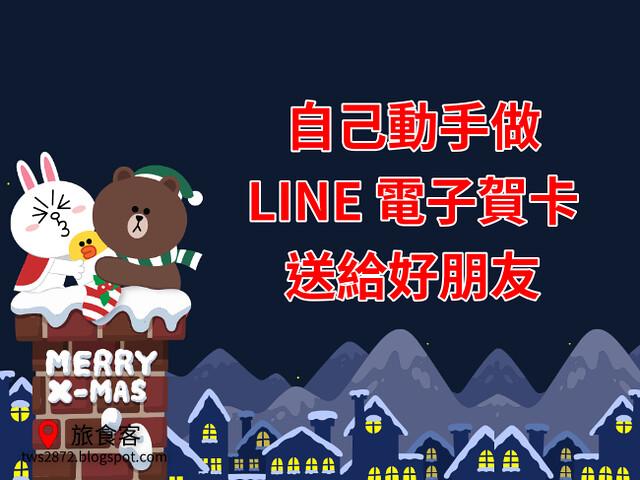 CHROME LINE 賀卡_000
